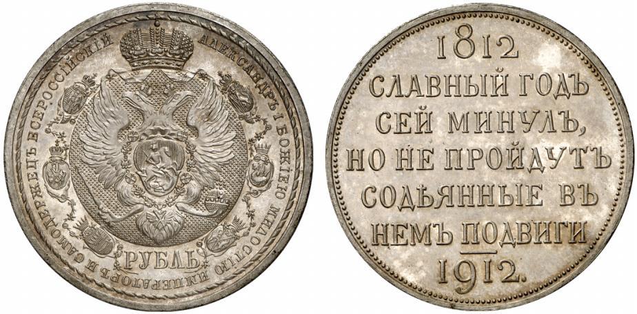slavniy-god-sey-minul-moneta